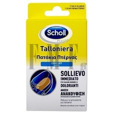 DR.SCHOLL Πατάκια Πτέρνας Μικρά - 2 Τεμ.