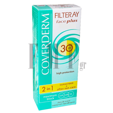 COVERDERM Filteray Face Plus 2 in 1 Sunscreen & After Sun Care 30SPF Normal - 50 ml.