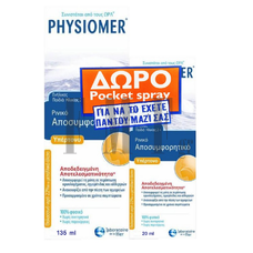 PHYSIOMER Hypertonic - 135 ml. ΜΕ ΔΩΡΟ Hypertonic Pocket - 20 ml.
