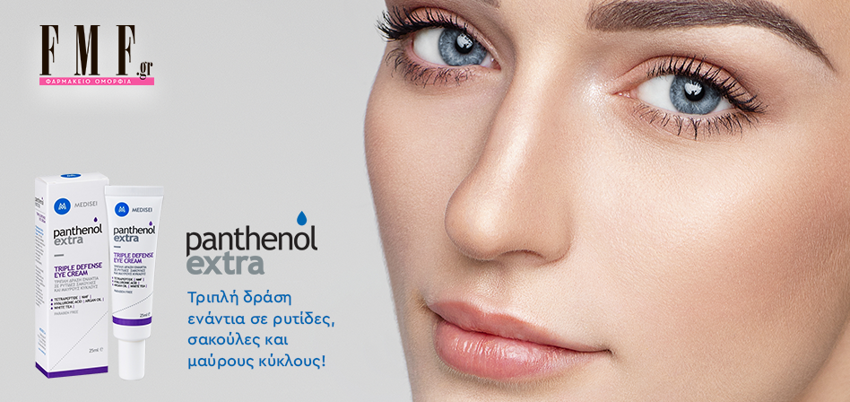 PANTHENOL EXTRA TRIPLE DEFENCE